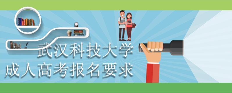 武漢科技大學成人高考報名要求