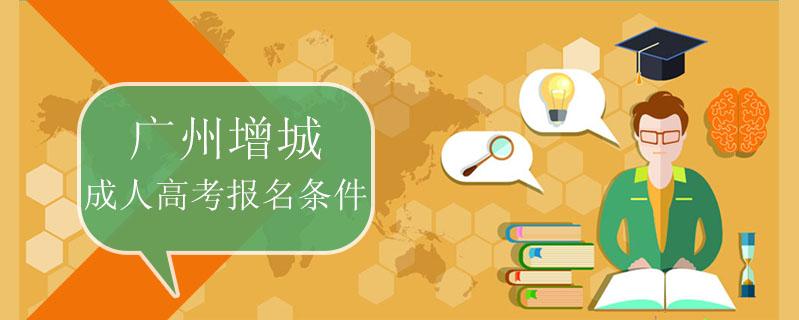 廣州增城成人高考報名條件
