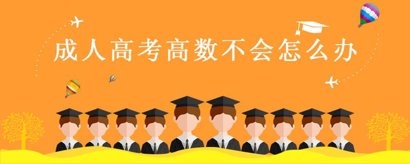 成人高考高數不會怎么辦