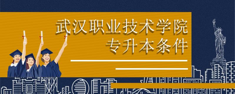 武漢職業技術學院專升本條件