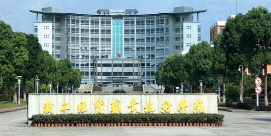 浙江經貿職業技術學院成人高考2021年招生公告