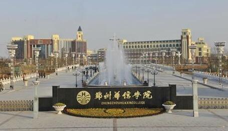 鄭州華信學院成人教育學院2020年招生公告