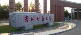 吉林財經大學