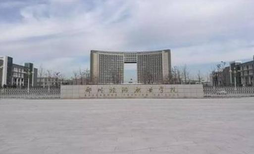 鄭州旅游職業學院成人教育學院【函授大專文憑】