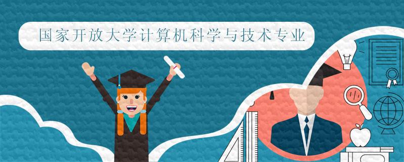 國家開放大學計算機科學與技術專業容易畢業嗎