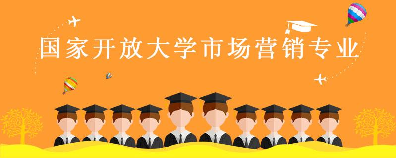 國家開放大學市場營銷專業怎么樣