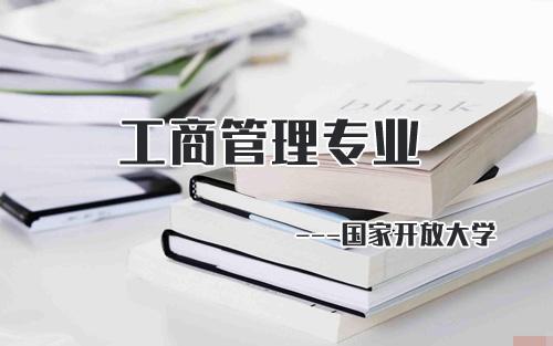 國家開放大學工商企業管理專業怎么樣