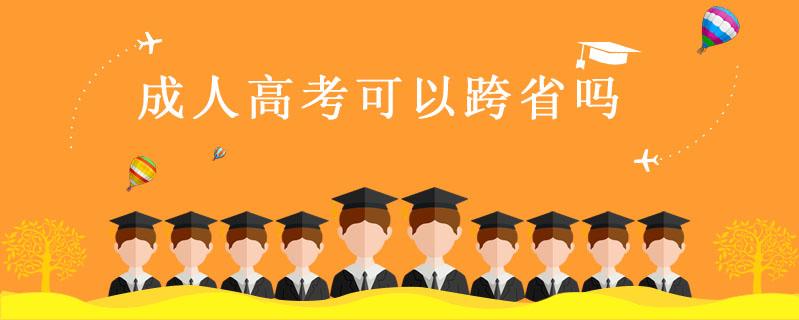 成人高考可以跨省嗎