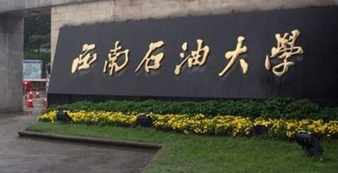 西南石油大學成人教育學院(成考大專升本科)