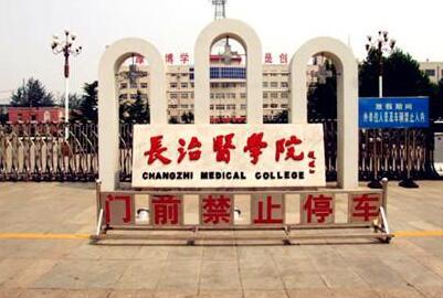 長治醫學院成人教育學院2020年招生簡章