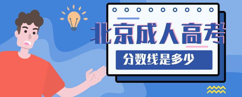 北京成人高考分數線是多少