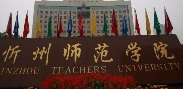 忻州師范學院成人高考招生公告2021年最新