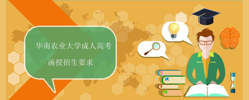 華南農業大學成人高考函授招生要求