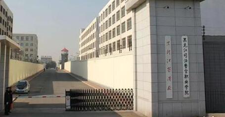 黑龍江司法警官職業學院成人教育學院(函授教育專升本)