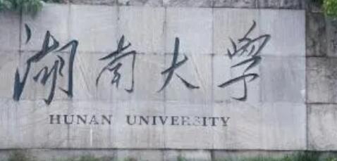 湖南大學成人高考招考公告【繼續教育本科】