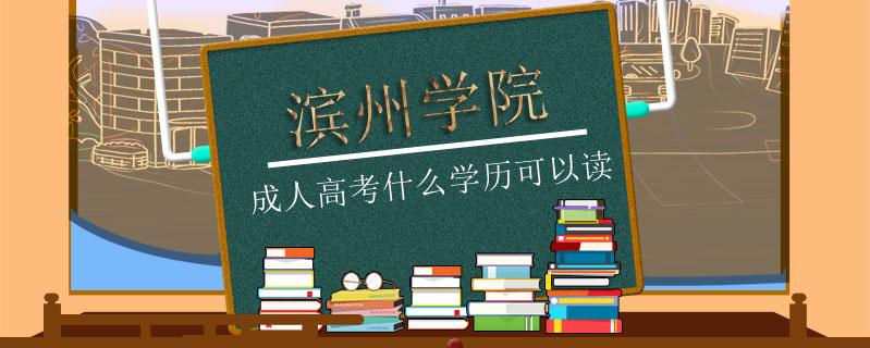 濱州學院成人高考什么學歷可以讀
