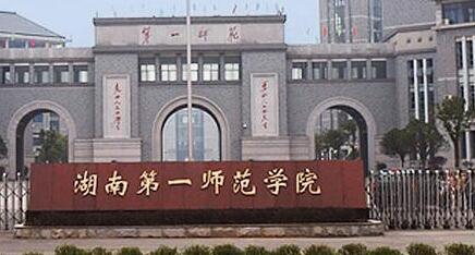 湖南第一師范學院成人高考簡章【含最新專業】