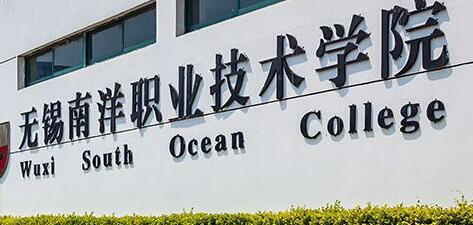 無錫南洋職業技術學院成人教育學院(成人高考專升本)