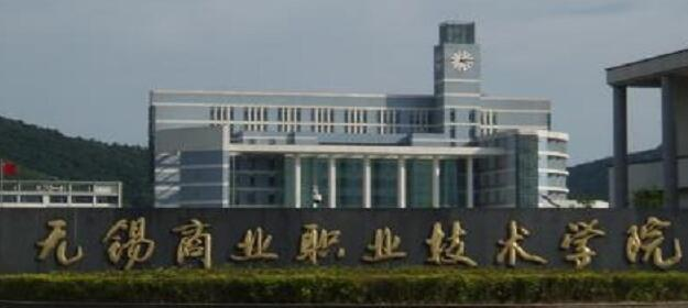 無錫商業職業技術學院成人教育學院(成考大專升本科)