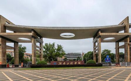 湖南工程學院成人高考(函授文憑報名)